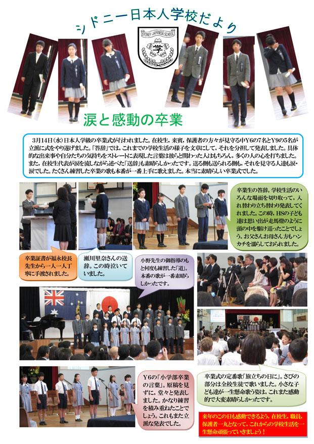 日本人会ニュースレター3月(中学部)