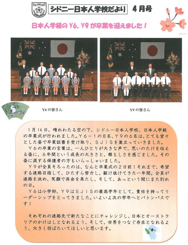 シドニー日本人学校だより 4月号