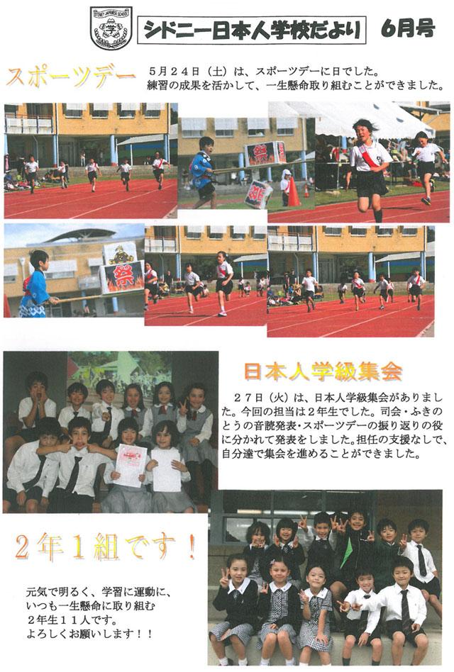 シドニー日本人学校だより 6月号