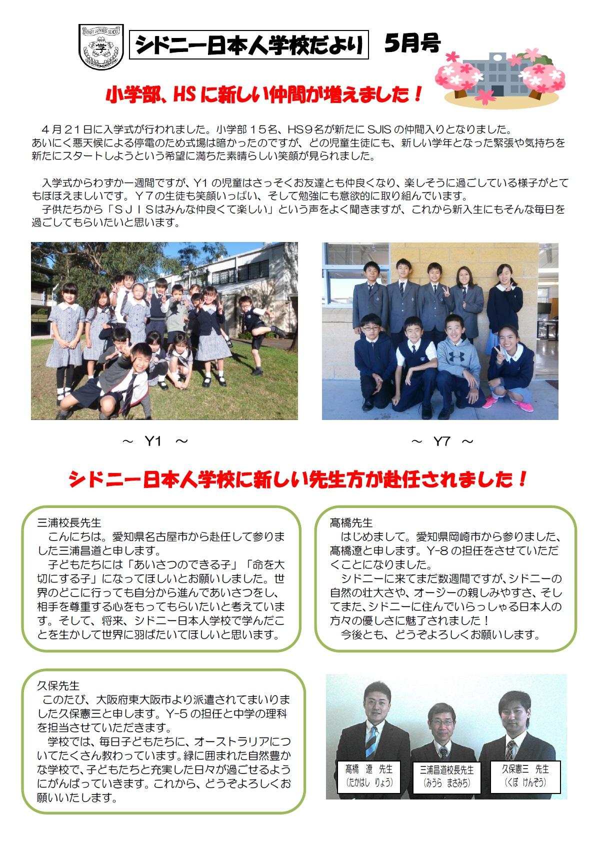 シドニー日本人学校だより 5月号