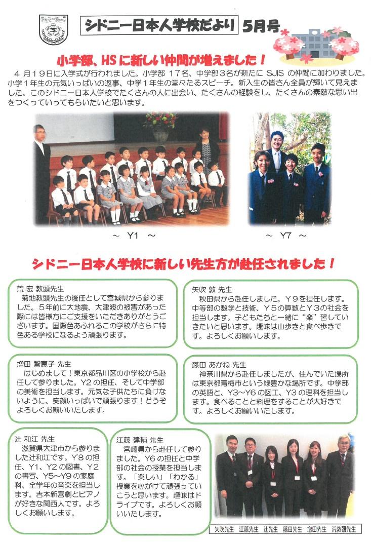シドニー日本人学校だより1016 5月号