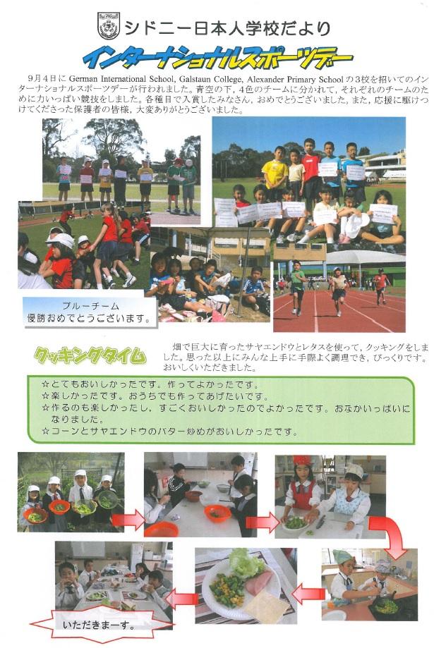 シドニー日本人学校だより インターナショナルスポーツデー